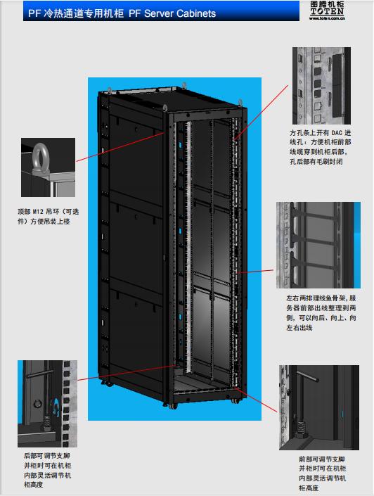 PF机柜及其特点